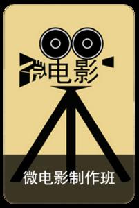 微电影制作班